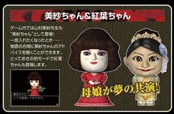 美紗ちゃん&紅葉ちゃん.jpg